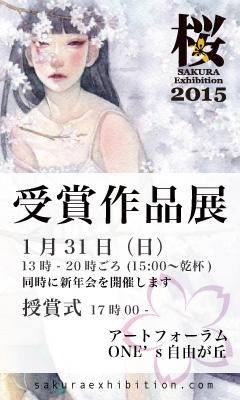 桜 Exhibition ポータルサイト